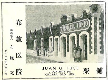 Juan Guillermo Fuse: Un ejemplo de la injusta concentración para los japoneses en México